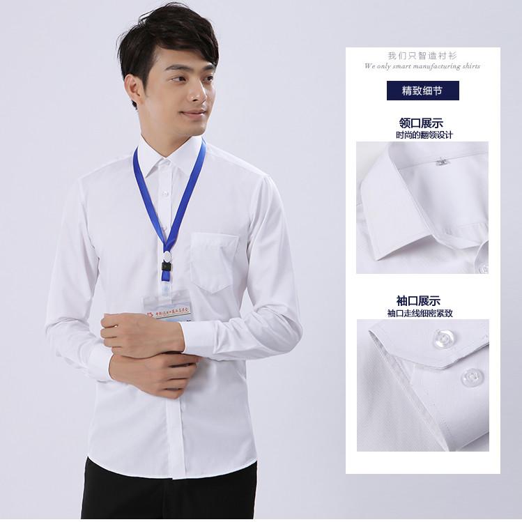 衬衫定制怎么选择款式